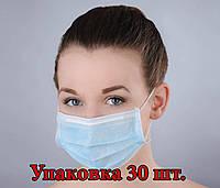 Маска медицинская для лица одноразовая двухслойная защитная синяя, упаковка 30 шт (респиратор)