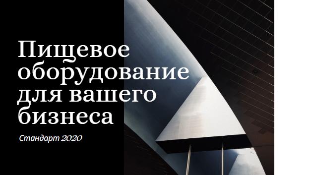 Пищевое оборудование производства Украины