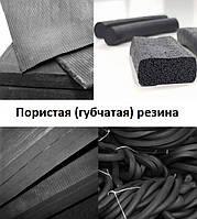 Пористая (губчатая) резина, Микропористая резина, Шнур пористый (губчатый) ПРП (изготовление)