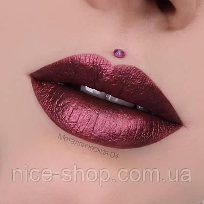 Жидкая стойкая помада Aden Metal Lipstick металлик, тон №04,Josephine, фото 2
