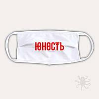СРОЧНО!!! Новое поступление отличных тканевых масок, защитная маска Юность красный