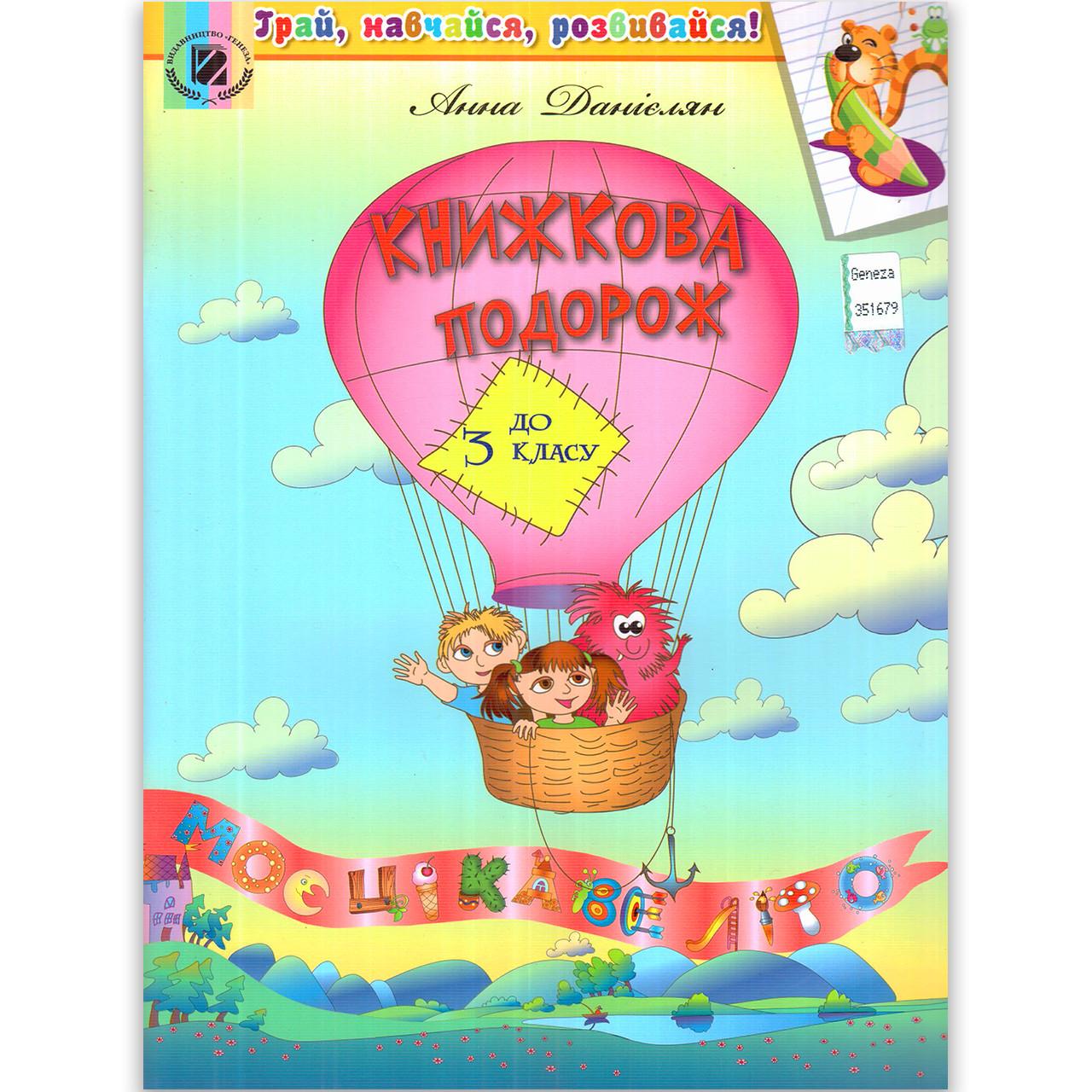 Літній зошит Книжкова подорож до 3 класу Авт: Данієлян А. Вид: Генеза