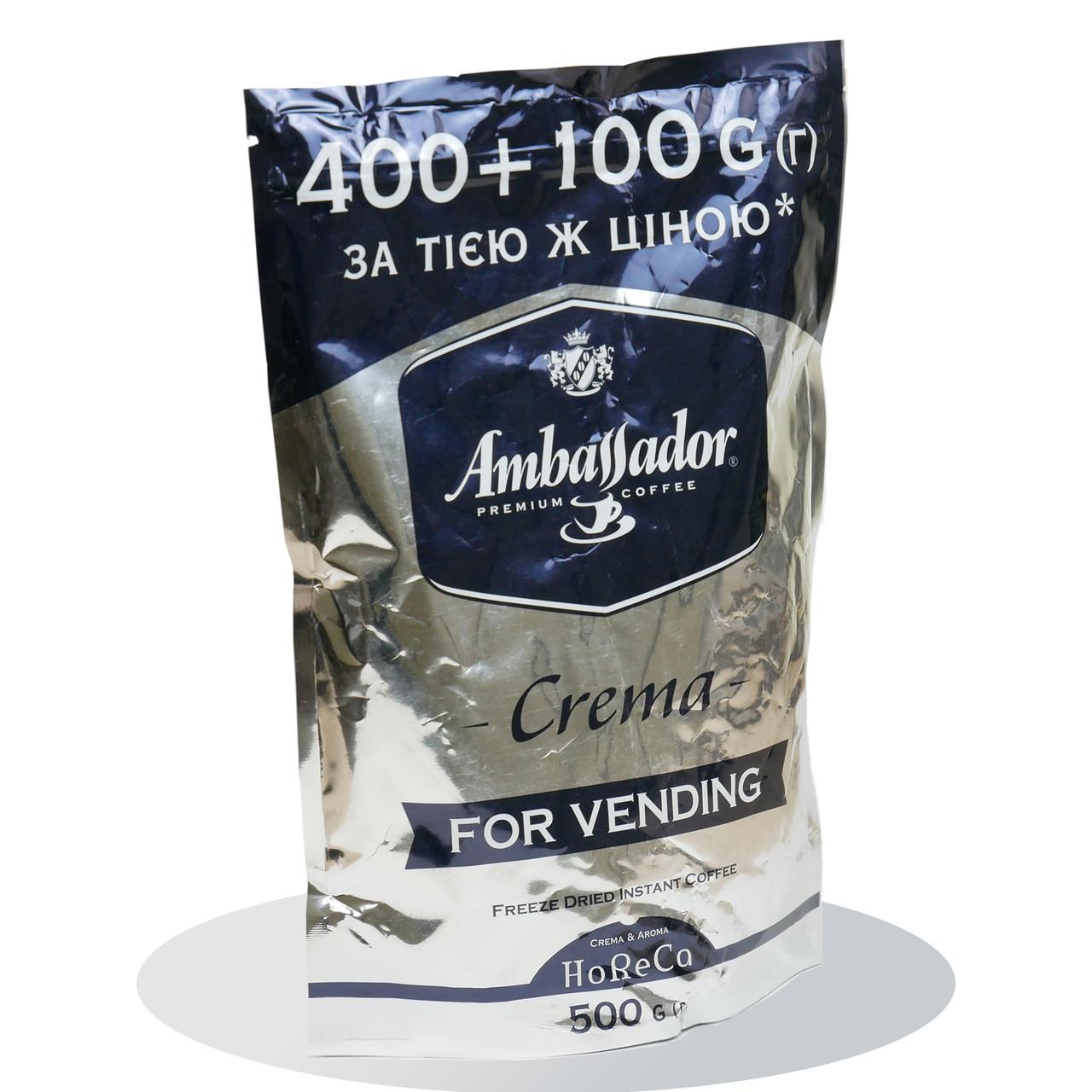 Амбасадор Крема (ОПТ от 6 пачек) Ambassador Crema, кофе растворимый 500 гр. Оригинал.