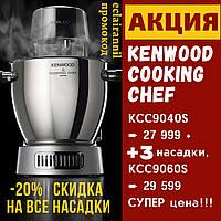 Kenwood COOKING CHEF 3 насадки в ПОДАРОК к модели KCC9040S, KCC9060S за 29 599гр. Оплата при получении товара