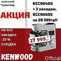 КМ Kenwood Cooking Chef KCC9040S. АКЦИЯ ТРИ насадки в ПОДАРОК. Стандартная комплектация.