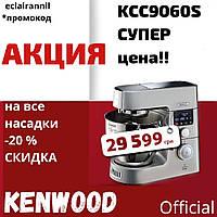 Кухонная машина Kenwood Cooking Chef KCC9060S. АКЦИЯ. Расширенная комплектация