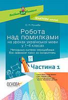 Методика. НУШ. Робота над помилками на уроках укр. мови у 1-4 кл частина 1, Основа