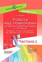 Методика. НУШ. Робота над помилками на уроках укр. мови у 1-4 кл частина 2, Основа
