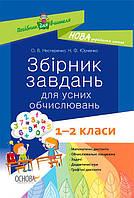 Посібник для вчителя. Збірник завдань для усних обчислювань. 1 – 2 класи, Основа