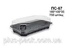 Упаковка для суши и роллов ПС-67дч, одноразовая