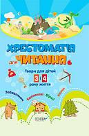 Хрестоматія для читання. Твори для дітей 3 і 4 року життя. Робочий зошит, Основа