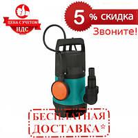 Насос дренажный Sturm WP97265 (0.65 кВт, 8500 л/час, 5 м)  СКИДКА 5% ЗВОНИТЕ