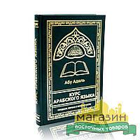 Курс арабского языка. Том 1 и 2