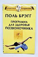 """Книга: Поль Брэгг, """"Программа для здоровья позвоночника"""""""