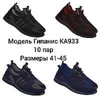 Мужские кроссовки Гипанис КА933