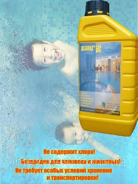 ДЕЗАВИД-БАС — средство для очистки и обеззараживания воды