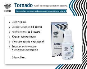 Клей Lovely Tornado 5мл