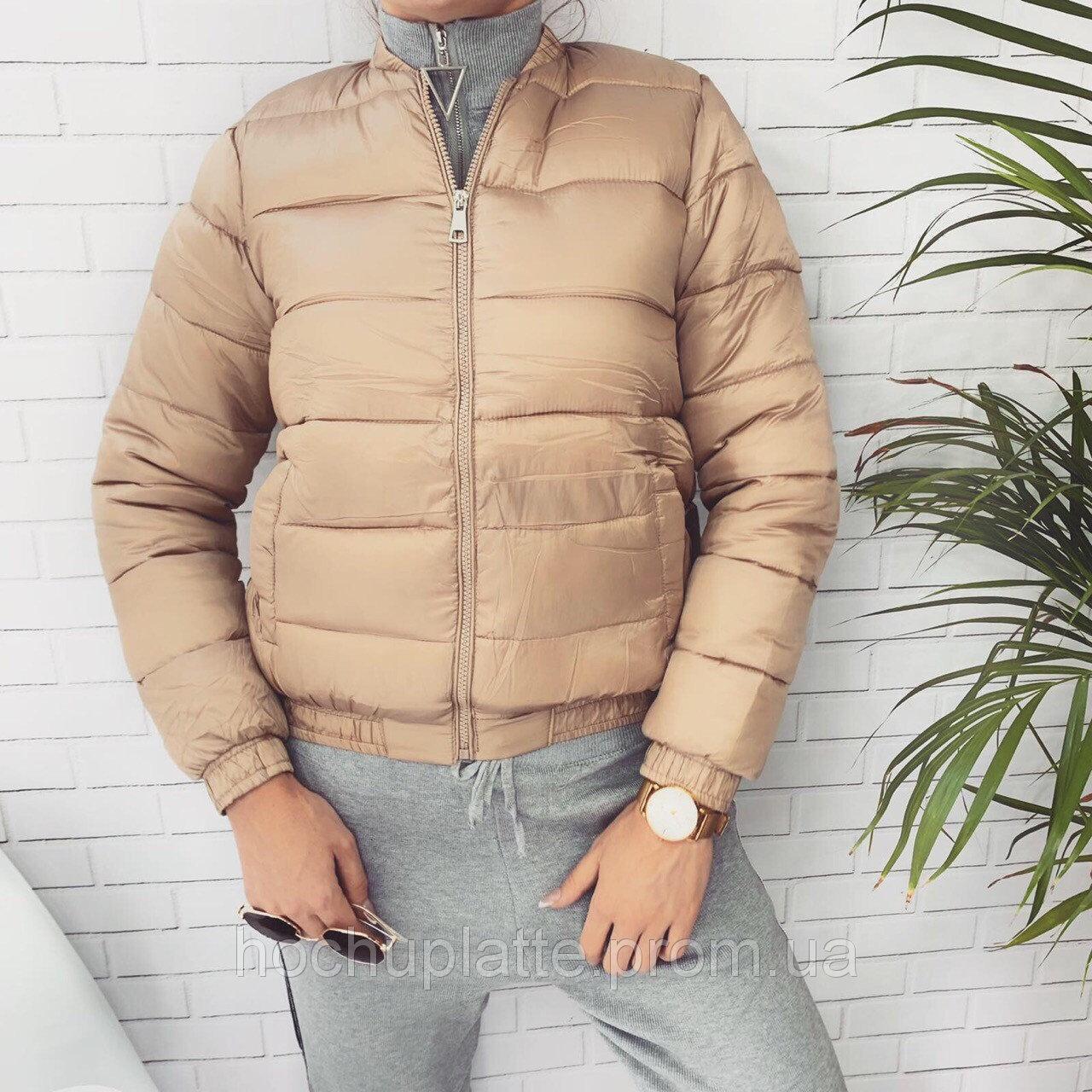 Женская короткая куртка из плащевки на холофайбере с карманами и на молнии (42-46) Бежевый