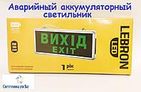 """Светодиодный указатель с аварийным питанием аккумуляторный """"Вихід"""" EXIT Lebron 6 LED/2W 230V"""