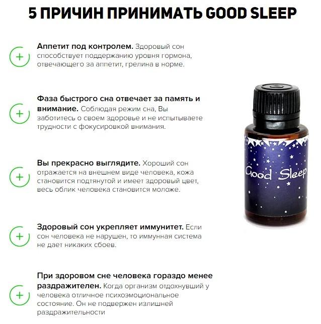 для чого потрібні краплі Good Sleep