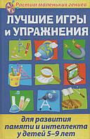 Лучшие игры и упражнения для развития памяти и интеллекта у детей 5-9 лет. А. А. Бабушкина, О. А. Умнова