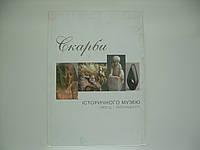 Скарби Дніпропетровського історичного музею ім. Д.І. Яворницького (б/у)., фото 1