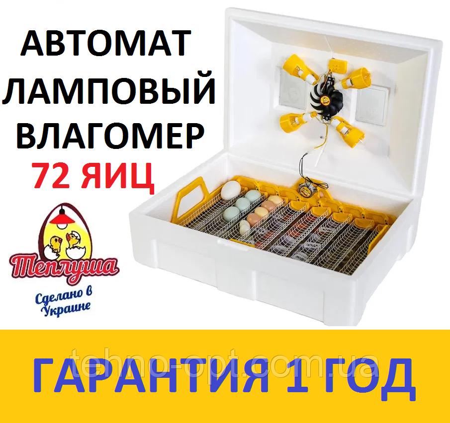 Автоматический ламповый инкубатор Теплуша 72 NEW 2018 с влагомером