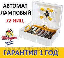 Автоматический ламповый инкубатор Теплуша 72 NEW 2018