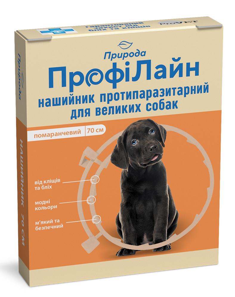 Ошейник от блох и клещей Профилайн Природа для собак оранжевый 70 см
