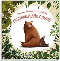 Книга Счастливый день с папой Для детей 0+, фото 1