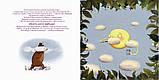 Книга Счастливый день с папой Для детей 0+, фото 2