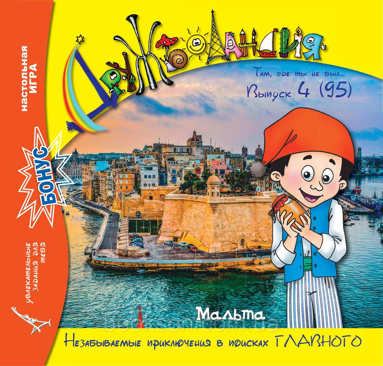 Дружболандия № 04-2020 (рус.) – Мальта