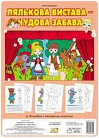 Лялькова вистава-чудова забава Викрійки для пальчикового театру