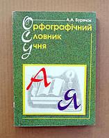 Орфографічний словник учня