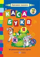 Українська мова Каса букв. Набір карток А-4