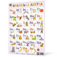 Українська абетка (форм А2)