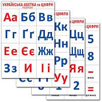 Українська абетка та цифри розрізні