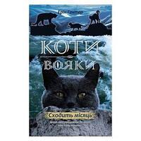 Сходить місяць Кн 2 (тв) Коти вояки Нове пророцтво
