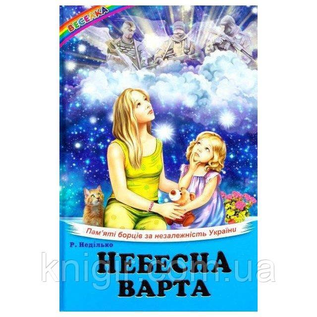 Небесна варта  Пам яті борців за незалежність України  Веселка