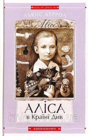 Аліса в країні Див Аліса в Задзеркаллі (А-БА) Двостороння
