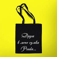 """Сумка """"Друга у мене сумка Prada..."""""""