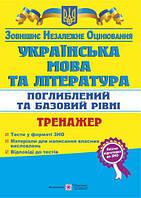 Українська мова та література. Тренажер для підготовки до ЗНО і ДПА