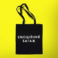 """Сумка """"Емоційний багаж"""""""