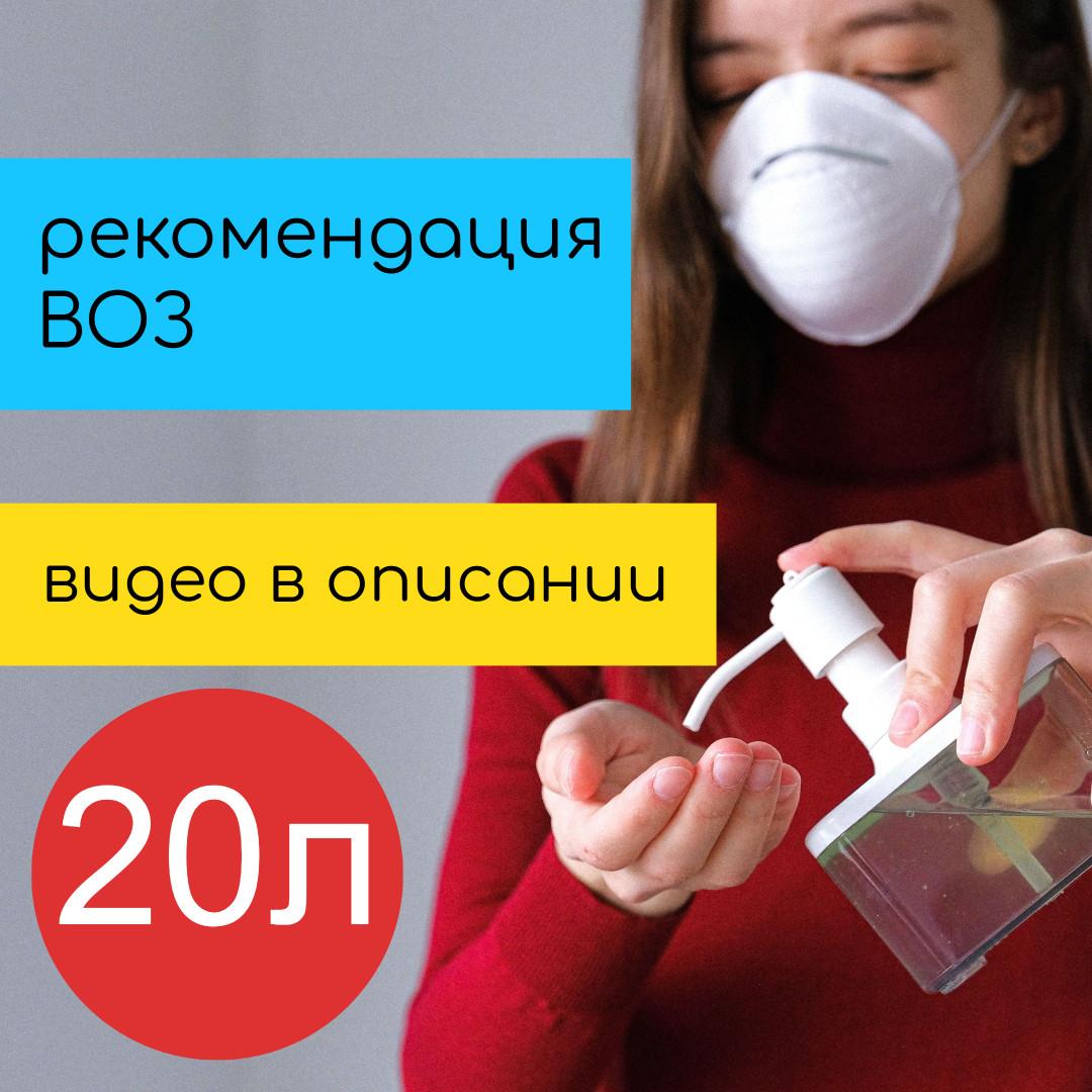 Антисептик для рук и поверхностей ОПТ (20 л) - кожный антисептик спиртовой - дезинфектор для поверхностей