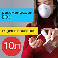 Кожный антисептик для рук и поверхностей 82% спирта (10 л) - дезинфицирующее средство санитайзер спиртовой опт