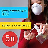 Антисептик /дезинфектант для рук и поверхностей 82% спирта (5 литров) - рецепт ВОЗ - дезинфицирующее средство