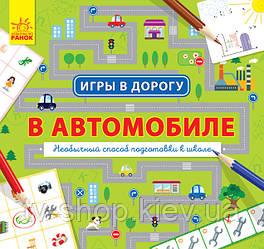 """Книжка """"Гри в дорогу. В автомобілі"""""""