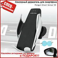 Автомобильный держатель сенсорный Penguin Smart Sensor S5 c беспроводной зарядкой + Подарок!!!