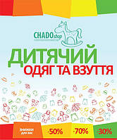 Открытие магазина детской одежды и обуви Chado Shop!!!