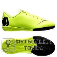 Футзалки Nike JR Vapor 12 Academy GS IC (AJ3101-701). Бампы для детей для футзала. Детская футзальная обувь.
